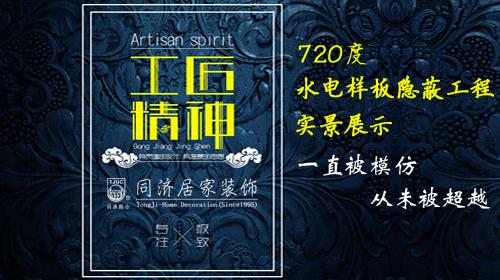 【同济居家装饰】◆怡盛花园◆720度全景,水电样板隐蔽工程实景展示