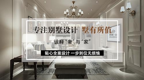 专注别墅设计,全案设计一步到位