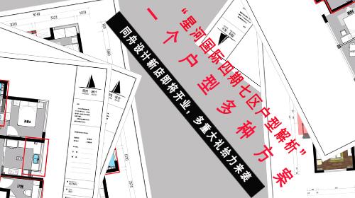 """同舟设计—""""星河国际四期七区户型解析会""""一个户型多种方案!多重大礼来袭!"""