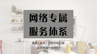 宏佳华装璜·专属客服服务体系