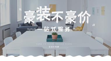 宏佳华装璜·全城首家VR体验式家装