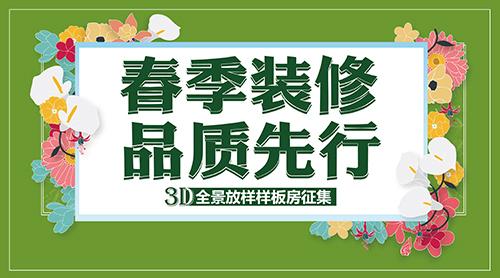 『天玺悦HOME』春季装修 品质先行