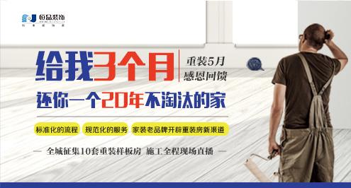 【恒晶装饰】重装房时代开启,寻找10套重装房样板工程