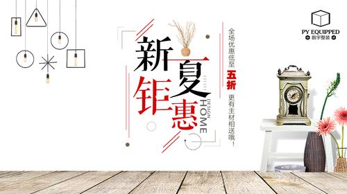 【新夏矩惠节】欢乐聊装修,畅快享优惠!活动关键字:5折、送主材