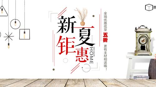 【新夏钜惠节】欢乐聊装修,畅快享优惠!活动关键字:5折、送主材