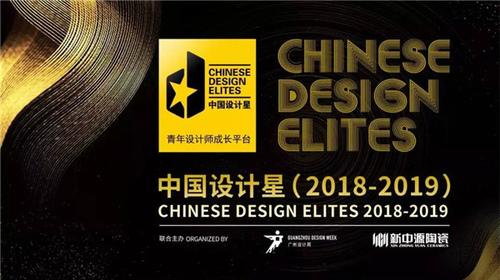 海航设计 in 中国设计星   全国36强选手南昌集训实录