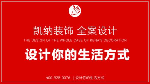 凯纳装饰 全案设计 设计你的生活方式