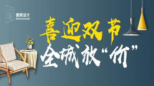 """喜迎国庆,欢度中秋!喜逢双节,全城大放""""价""""!"""
