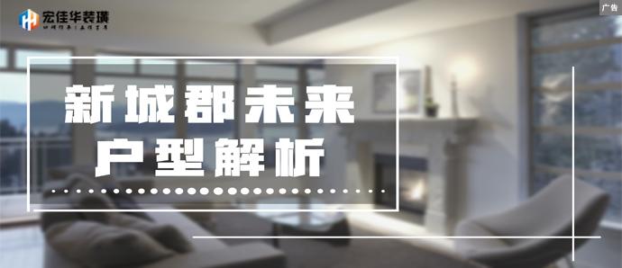 宏佳华装璜·户型解析会,用专业的角度给您解释不一样的家!