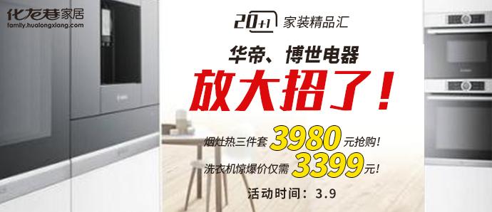 华帝烟灶热三件套装仅需3980元,博世小厨宝仅需399元换购