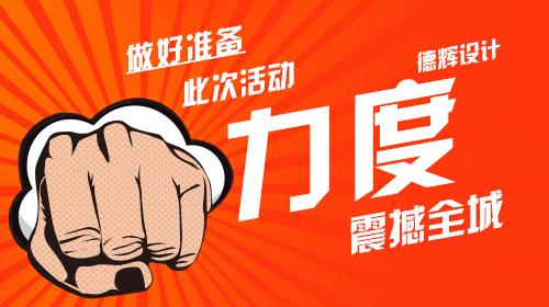 德辉设计新春狂享,震撼全城!