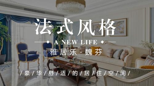 【鹏宇整装-2019案例】 - ◣时·尚◥ - 雅居乐 272㎡-法式风格