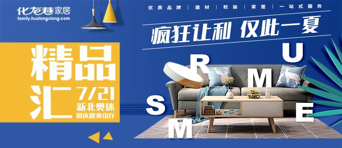 7月21日新北奥体同庆楼汇集20+建材商家,疯狂让利,仅此一夏!
