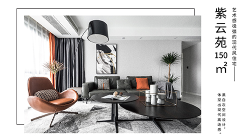 【鹏宇整装】 - ◣艺术感极强的现代风住宅◥ -紫云苑 150㎡-现代风格