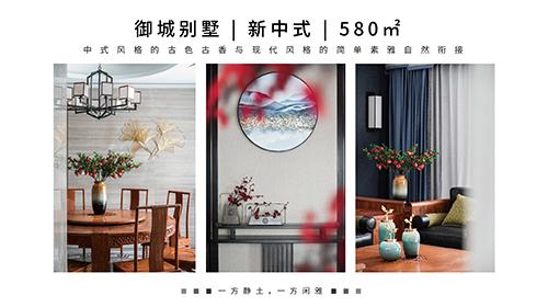 【鹏宇整装】 - ◣一方宁静,一方闲雅◥ -御城别墅 580㎡-新中式