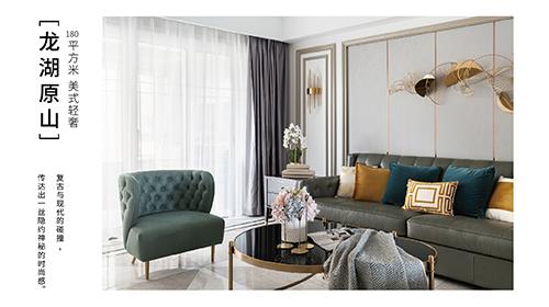 【鹏宇整装-2020案例】 - ◣怦然心动的家◥ -龙湖原山 180㎡-美式轻奢