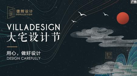 大宅设计节-3大设计总监带领。