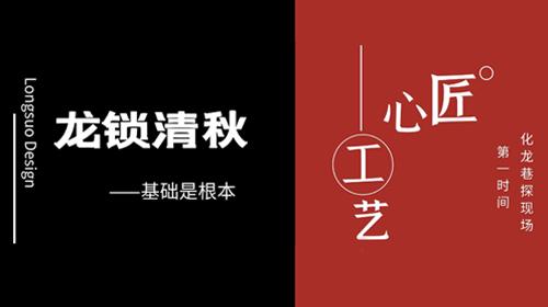 【龙锁清秋】第一现场 ▷ 实景工艺标准 ◁