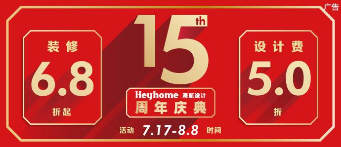 【海航设计】十五周年庆装修6.8折起 设计费五折 加15元换购20+主材礼包