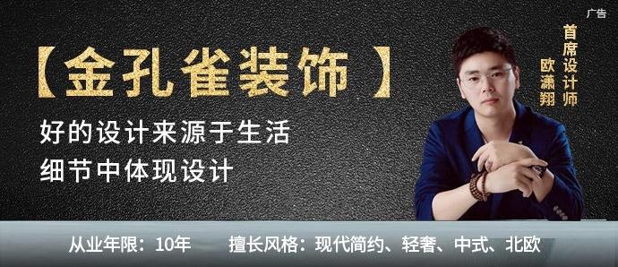 金孔雀设计师欧潇翔:好的设计来源于生活,细节中体现设计